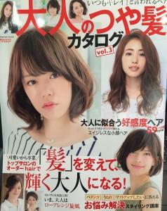 大人のつや髪ヘアカタログ掲載☆